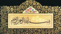 Çağın Kirlerinden 'Bismillah' İle Arınalım